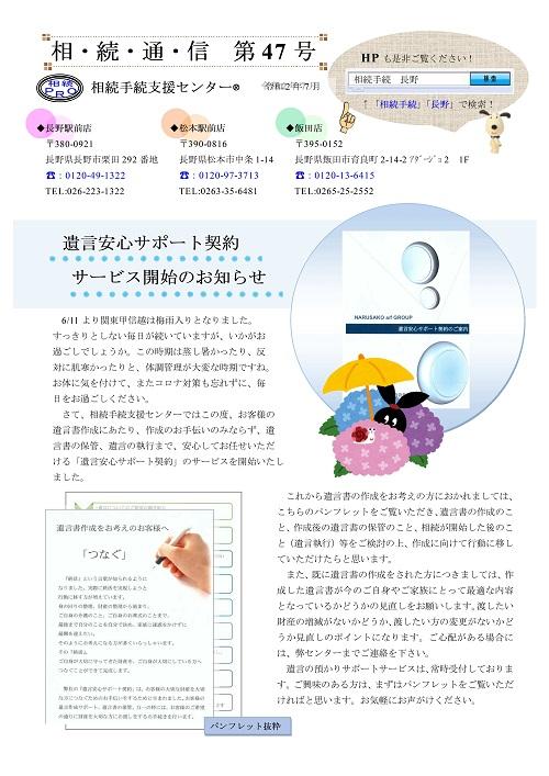 vol.47 長野・松本・飯田.jpg