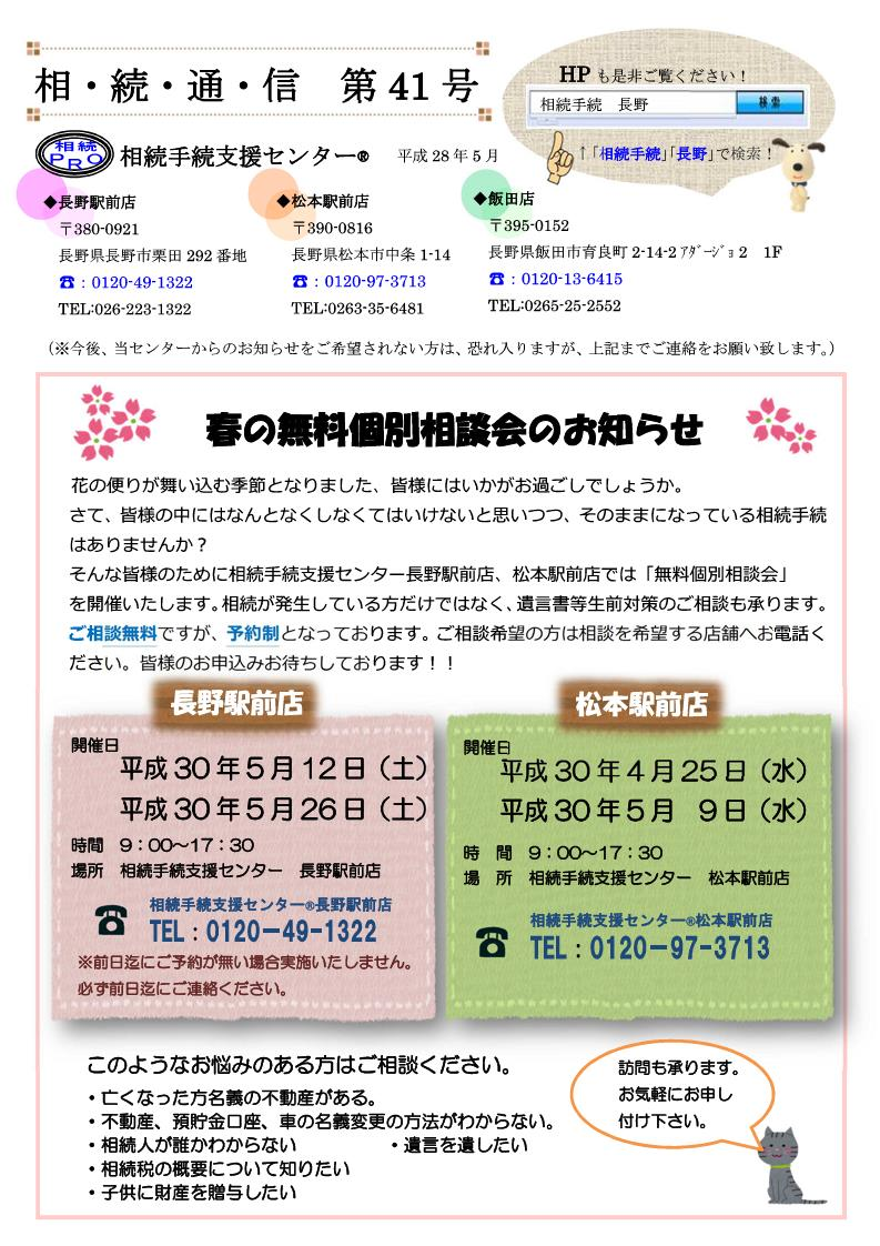 vol_41.長野・松本版_1.jpg