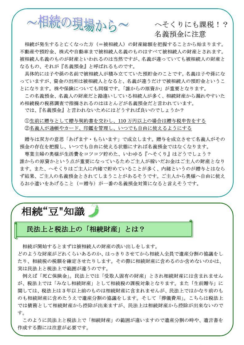 vol_41.長野・松本版_2.jpg
