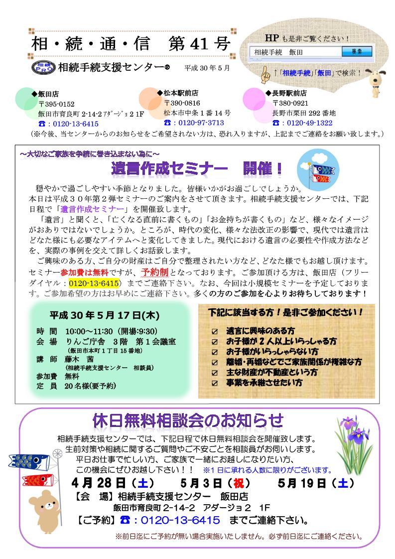 vol_41_飯田版_1.jpg