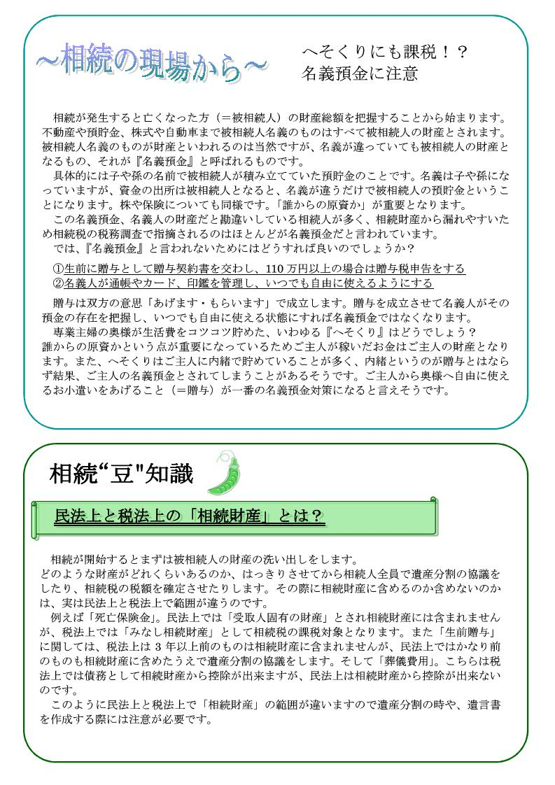 vol_41_飯田版_2.jpg